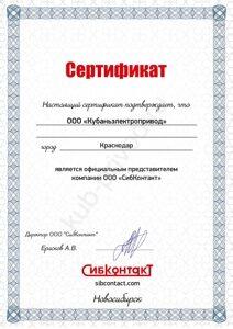 Сертификат_Кубаньэлектропривод